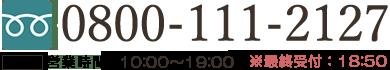 0120-545-552